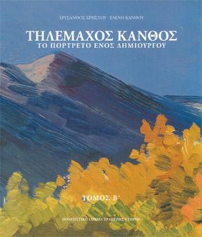 Telemachos Kanthos Cypriot Artists Cultural Foundation